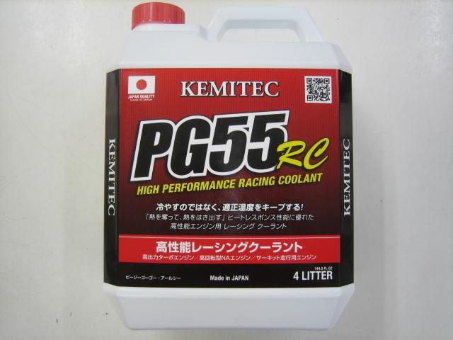 KEMITEC PG55RC1枚目