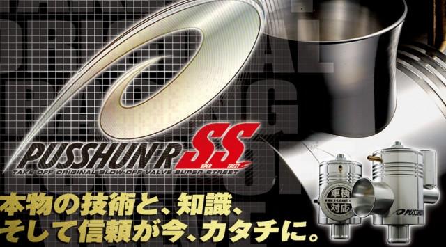 テイクオフ プッシュンR SS 1枚目